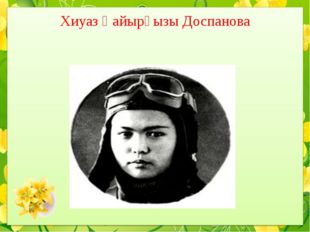 Хиуаз Қайырқызы Доспанова