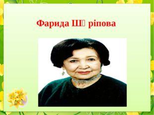 Фарида Шәріпова
