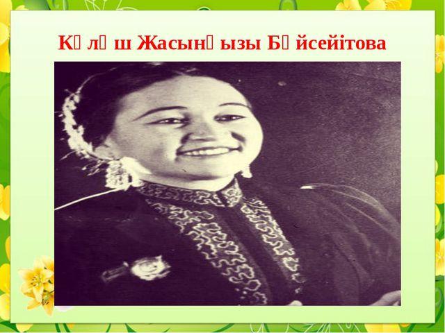Күләш Жасынқызы Бәйсейітова