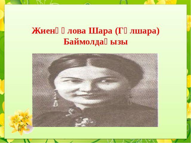 Жиенқұлова Шара (Гүлшара) Баймолдақызы
