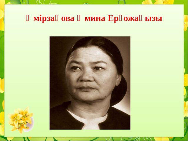 Өмірзақова Әмина Ерғожақызы