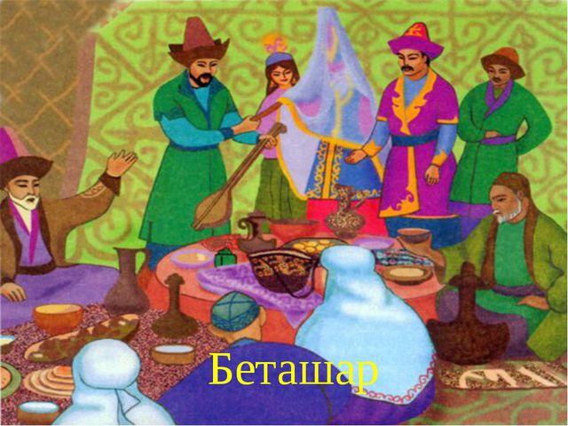 Беташар