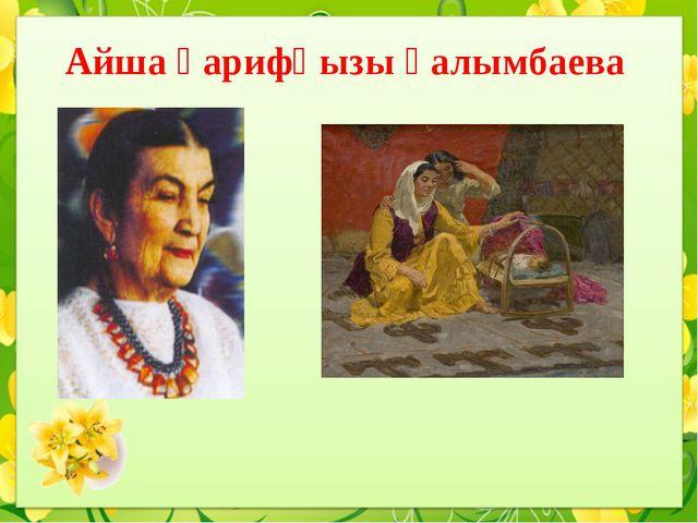 Айша Ғарифқызы Ғалымбаева