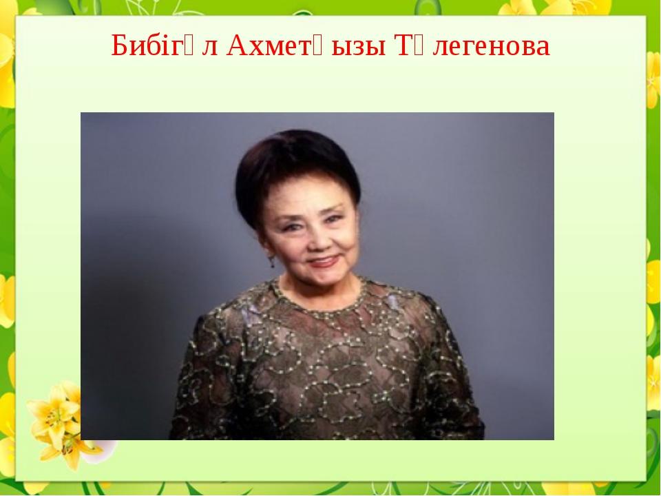 Бибігүл Ахметқызы Төлегенова