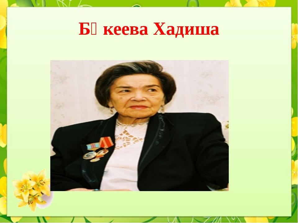 Бөкеева Хадиша