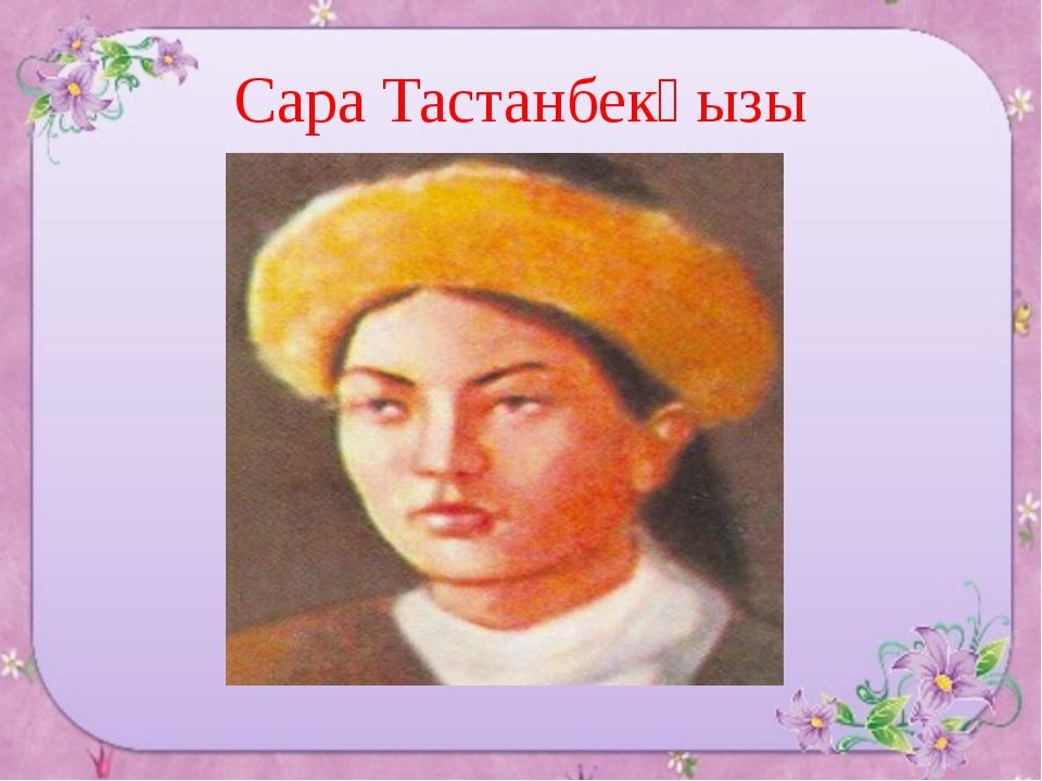 Сара Тастанбекқызы