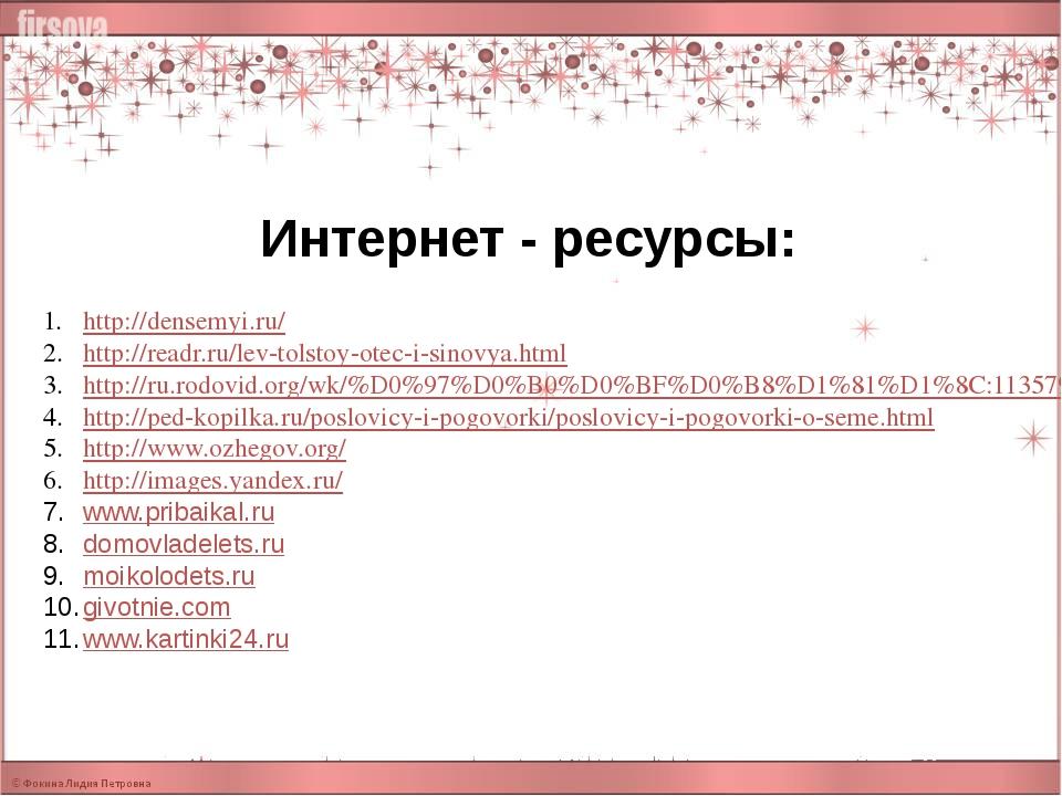 Интернет - ресурсы: http://densemyi.ru/ http://readr.ru/lev-tolstoy-otec-i-si...
