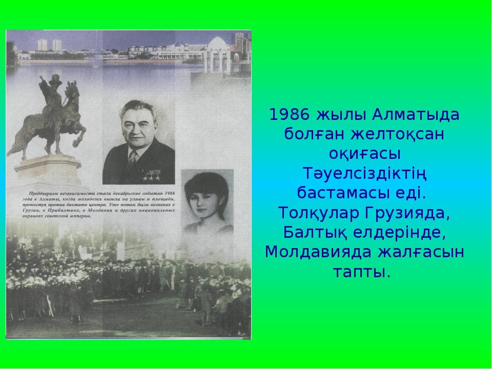 1986 жылы Алматыда болған желтоқсан оқиғасы Тәуелсіздіктің бастамасы еді. То...