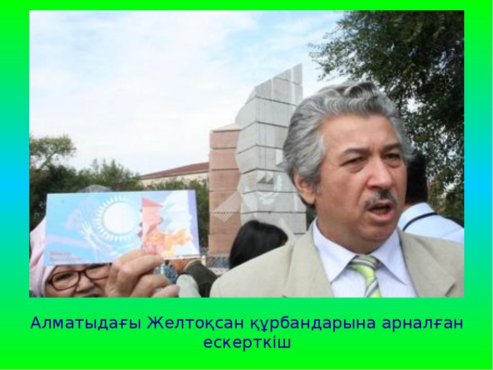 Алматыдағы Желтоқсан құрбандарына арналған ескерткіш