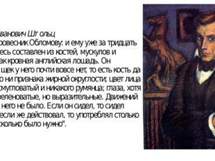 """Андрей Иванович Штольц """"Штольц ровесник Обломову: и ему уже за тридцать лет."""