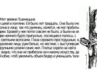 """Агафья Матвеевна Пшеницына """":с голой шеей и локтями. Ей было лет тридцать. Он"""