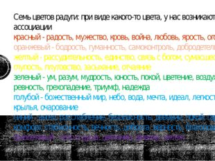 Семь цветов радуги: при виде какого-то цвета, у нас возникают разные ассоциац