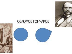 ОБЛОМОВ ГОНЧАРОВ