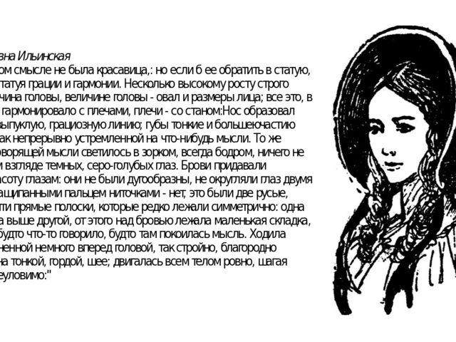 """Ольга Сергеевна Ильинская """"Ольга в строгом смысле не была красавица,: но если..."""