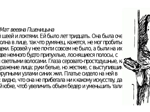 """Агафья Матвеевна Пшеницына """":с голой шеей и локтями. Ей было лет тридцать. Он..."""