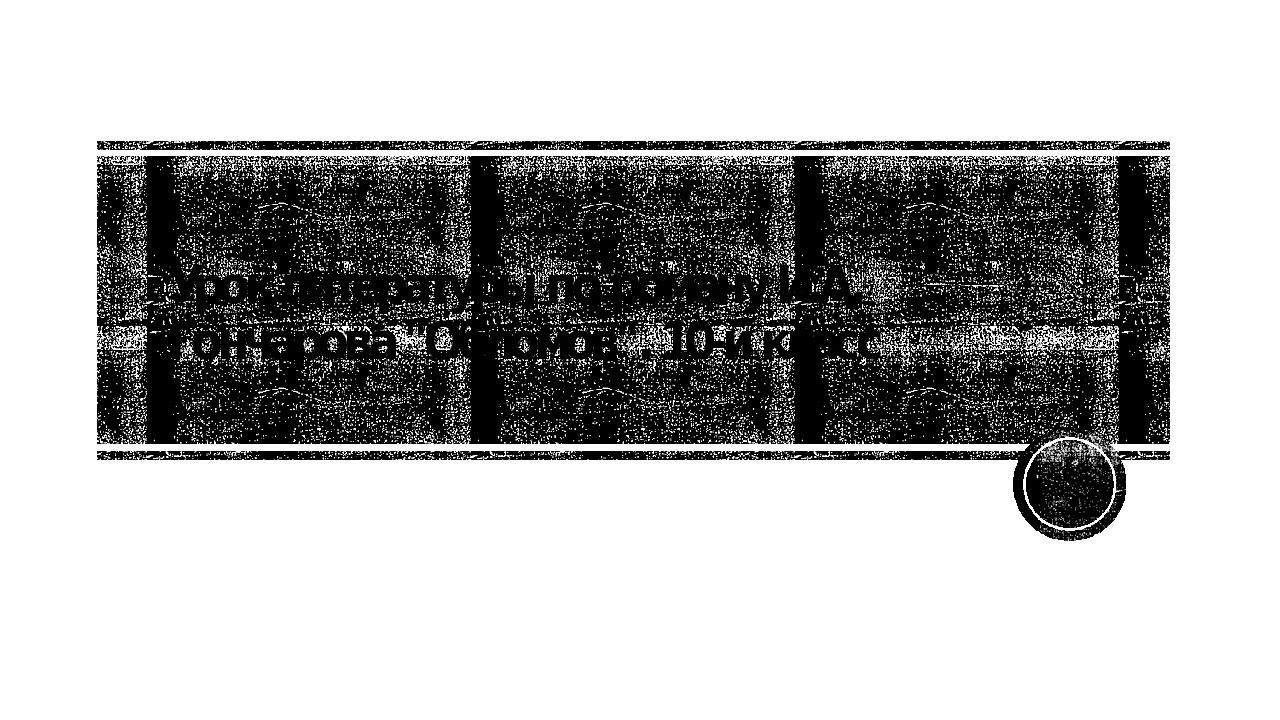 """Урок литературы по роману И.А. Гончарова """"Обломов"""". 10-й класс"""