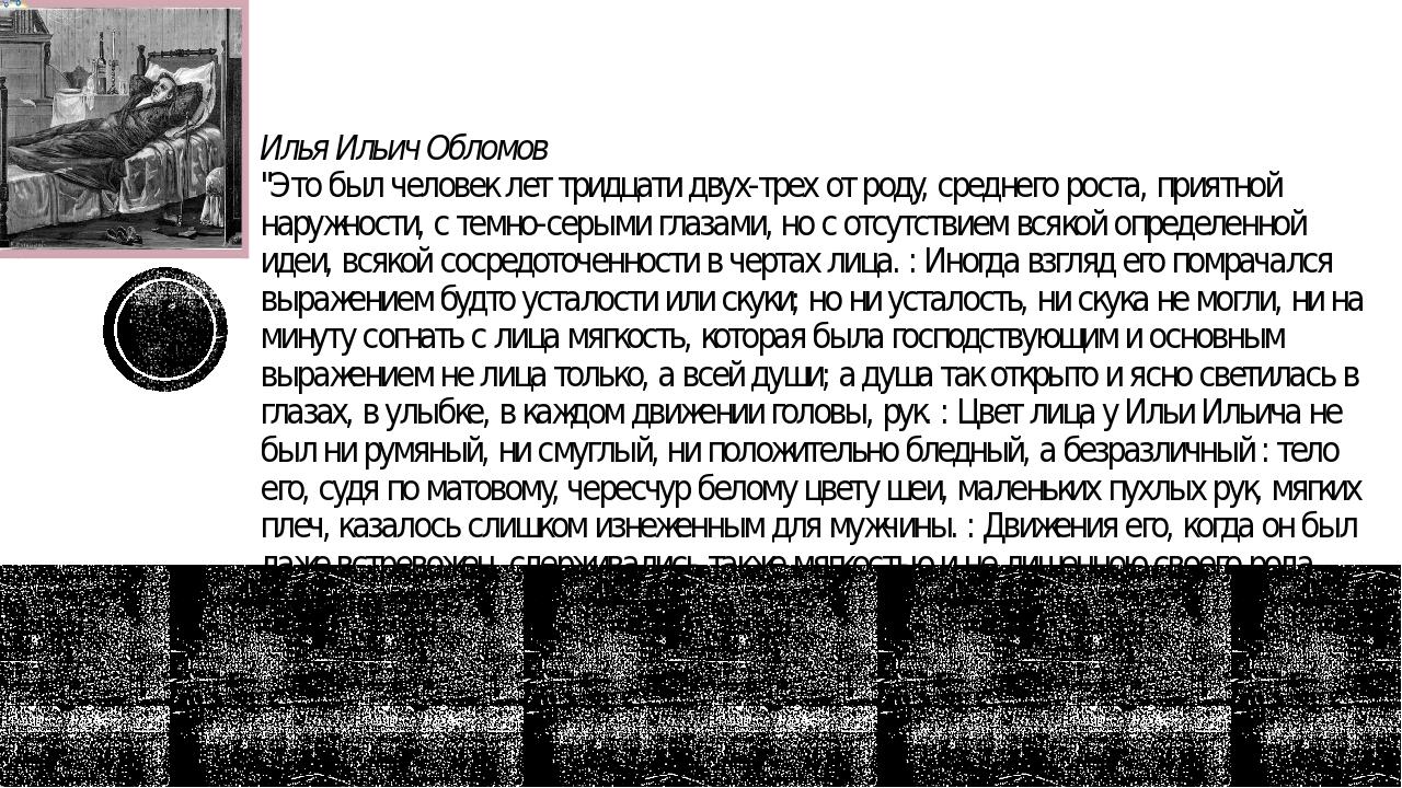 """Илья Ильич Обломов """"Это был человек лет тридцати двух-трех от роду, среднего..."""