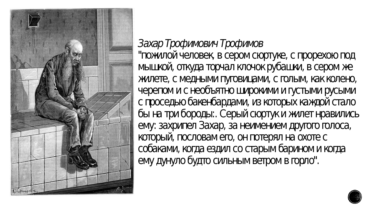 """Захар Трофимович Трофимов """"пожилой человек, в сером сюртуке, с прорехою под м..."""