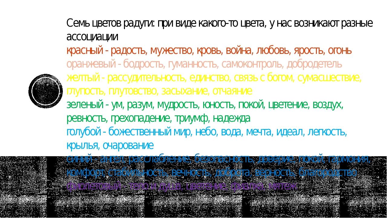 Семь цветов радуги: при виде какого-то цвета, у нас возникают разные ассоциац...