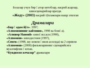 Драмалари «Бир қадам йўл». 1997; «Алпомишнинг кайтиши», 1998 ва бошқа). «Али