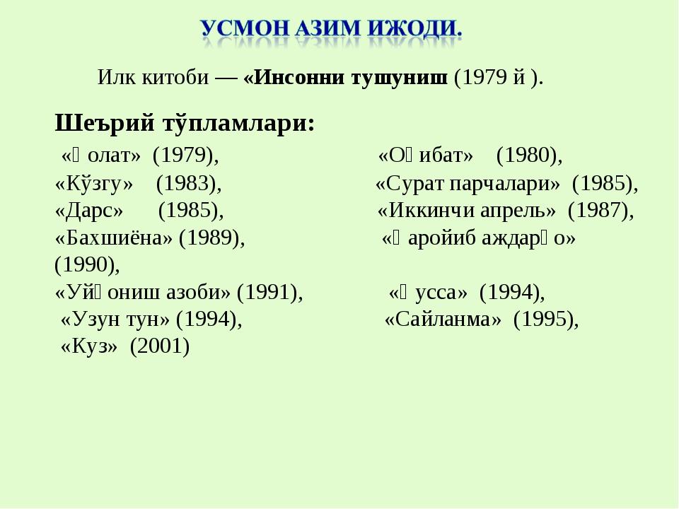 Шеърий тўпламлари: «Ҳолат» (1979), «Оқибат» (1980), «Кўзгу» (1983), «Сурат па...