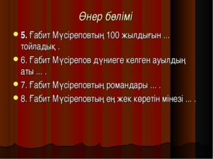 Өнер бөлімі 5. Ғабит Мүсіреповтың 100 жылдығын ... тойладық . 6. Ғабит Мүсіре