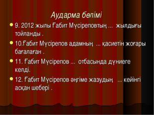 Аударма бөлімі 9. 2012 жылы Ғабит Мүсіреповтың ... жылдығы тойланды . 10.Ғаби