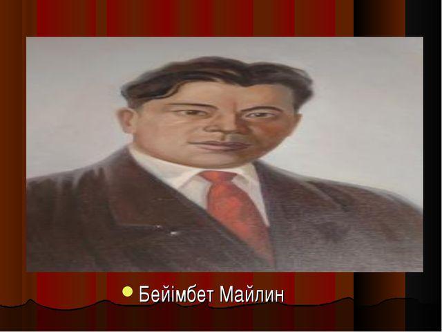 Бейімбет Майлин