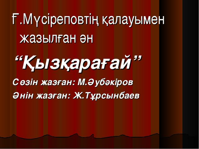 """Ғ.Мүсіреповтің қалауымен жазылған ән """"Қызқарағай"""" Сөзін жазған: М.Әубәкіров Ә..."""
