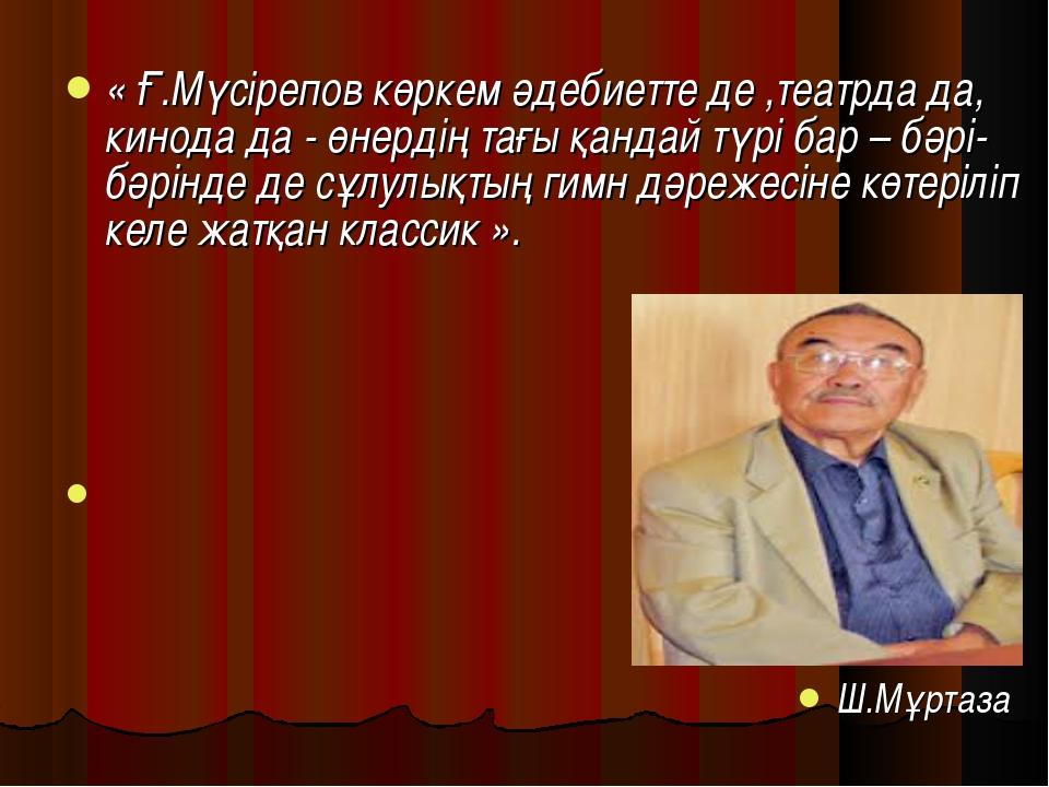 « Ғ.Мүсірепов көркем әдебиетте де ,театрда да, кинода да - өнердің тағы қанда...