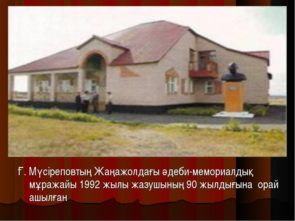 Ғ. Мүсіреповтың Жаңажолдағы әдеби-мемориалдық мұражайы1992 жылы жазушының 9...