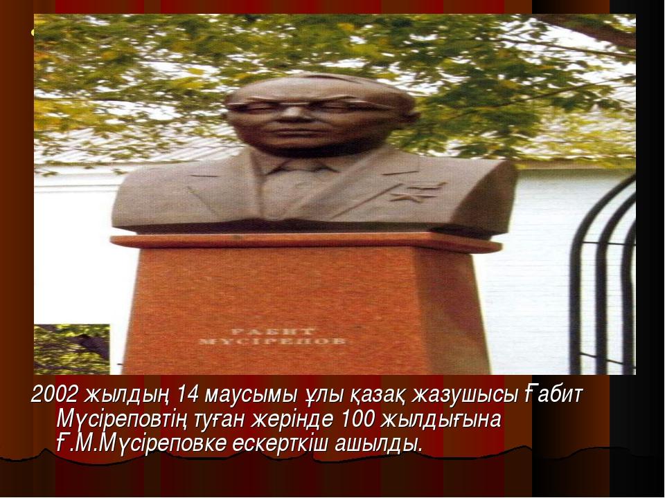 2002 жылдың 14 маусымы ұлы қазақ жазушысы Ғабит Мүсіреповтің туған жерінд...