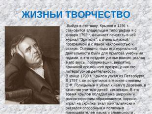 ЖИЗНЬИ ТВОРЧЕСТВО Выйдя в отставку, Крылов в 1791 г. становится владельцем ти