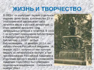 ЖИЗНЬ И ТВОРЧЕСТВО В 1809 г. он выпускает первое отдельное издание своих басе