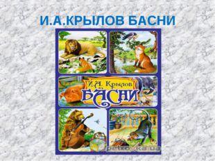 И.А.КРЫЛОВ БАСНИ