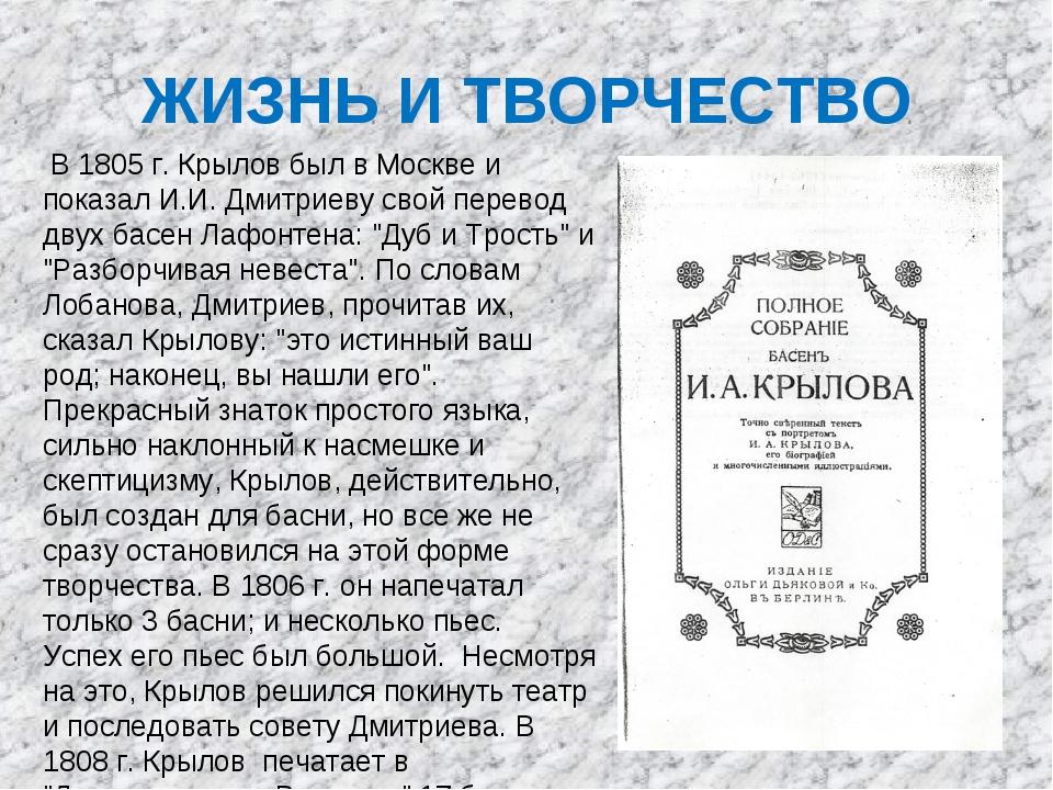 ЖИЗНЬ И ТВОРЧЕСТВО В 1805 г. Крылов был в Москве и показал И.И. Дмитриеву сво...