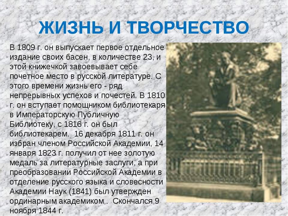 ЖИЗНЬ И ТВОРЧЕСТВО В 1809 г. он выпускает первое отдельное издание своих басе...
