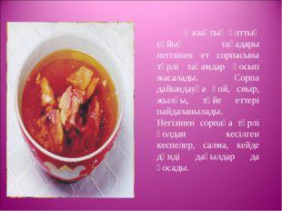Қазақтың ұлттық сұйық тағадары негізінен ет сорпасына түрлі тағамдар қосып ж