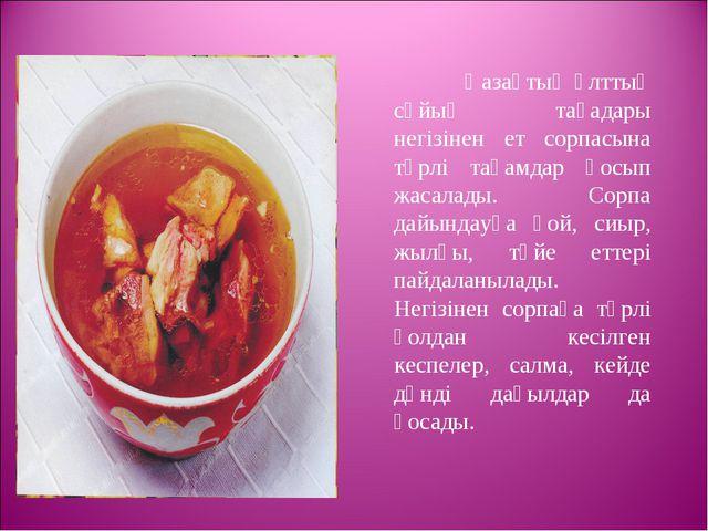 Қазақтың ұлттық сұйық тағадары негізінен ет сорпасына түрлі тағамдар қосып ж...