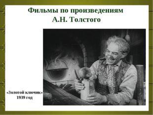 Фильмы по произведениям А.Н. Толстого «Золотой ключик» 1939 год