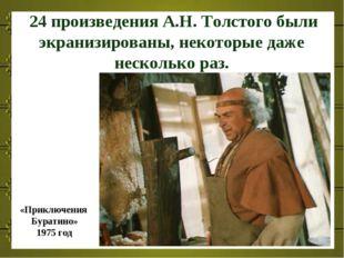 24 произведения А.Н. Толстого были экранизированы, некоторые даже несколько р