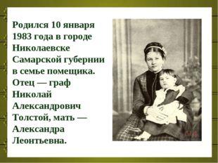 Родился 10 января 1983 года в городе Николаевске Самарской губернии в семье п