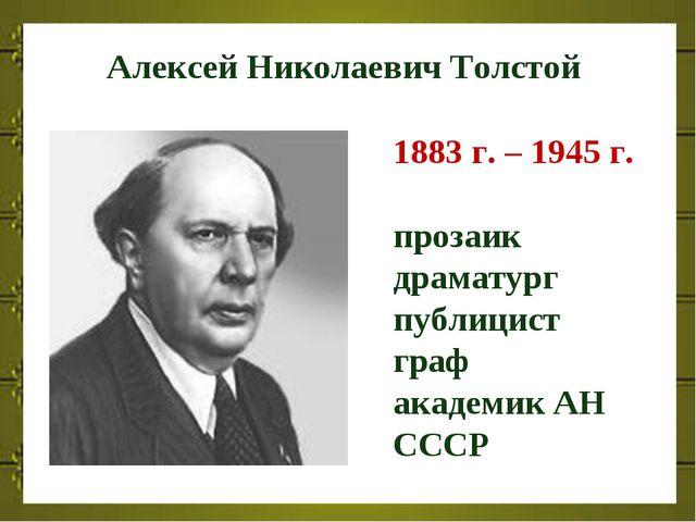 Алексей Николаевич Толстой 1883 г. – 1945 г. прозаик драматург публицист граф...