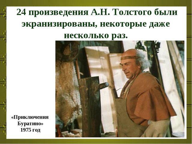 24 произведения А.Н. Толстого были экранизированы, некоторые даже несколько р...