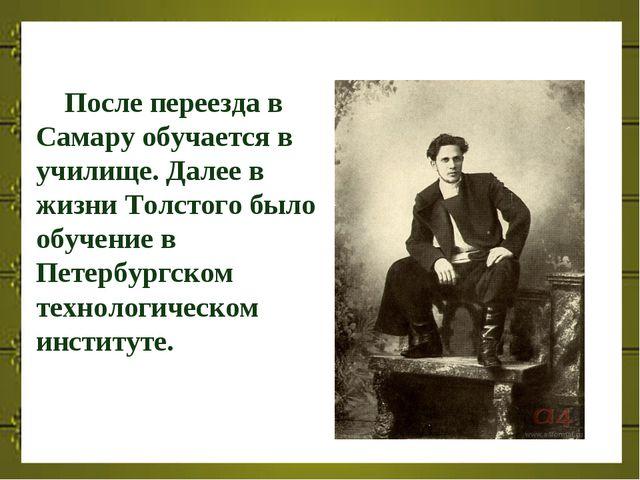 После переезда в Самару обучается в училище. Далее в жизни Толстого было обу...