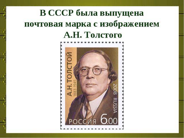 В СССР была выпущена почтовая марка с изображением А.Н. Толстого