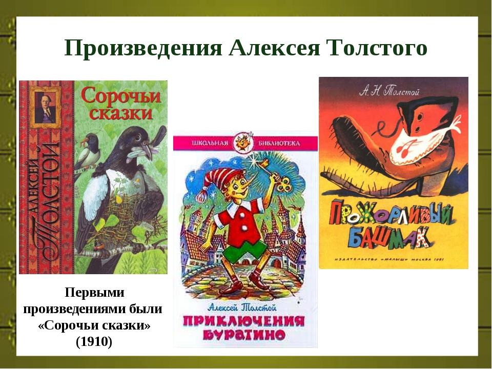 Произведения Алексея Толстого Первыми произведениями были «Сорочьи сказки» (1...