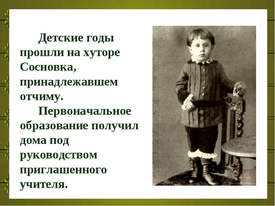 Детские годы прошли на хуторе Сосновка, принадлежавшем отчиму. Первоначально...