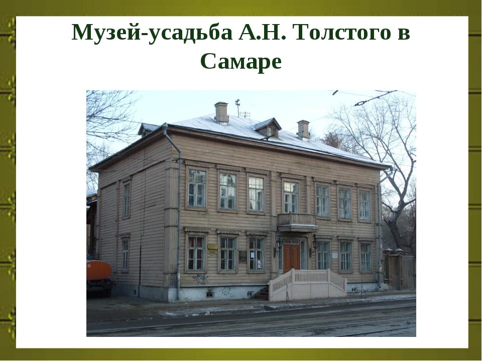 Музей-усадьба А.Н. Толстого в Самаре
