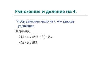 Умножение и деление на 4. Чтобы умножить число на 4, его дважды удваивают. На
